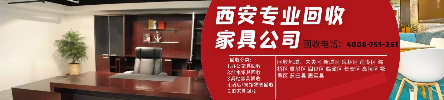 西安回收家具,西安回收办公家具