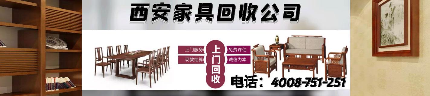 西安回收高档家具